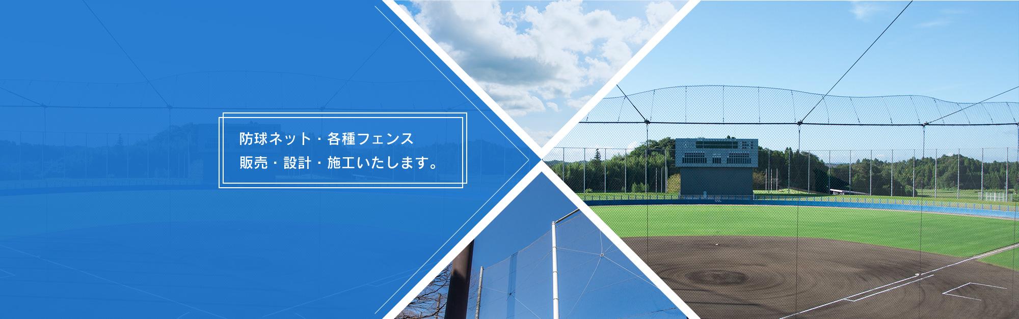 防球ネット・各種フェンス販売・設計・施工いたします